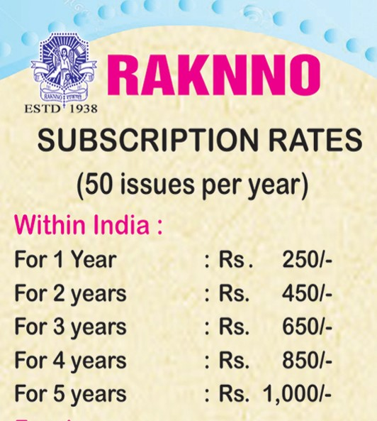 subscription-rates